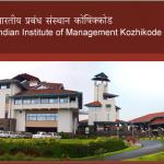 IIM Kozikode Logo